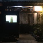大洲市長浜にある【弁慶】で串焼き食べてきた!