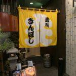 ブログ効果⁉︎黄色いのれんのあのお店!