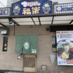 松山市でうどん食うならここしかない!東石井にある名店!【本場手打ちのうどん福楽】