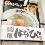 麺屋はなびの【台湾まぜそば】を食べてきた!
