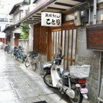松山市民が愛する本当は教えたくない名店【鍋焼きうどん ことり】