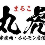 """【大衆焼肉 •ホルモン居酒屋 丸虎】松山市駅前にある""""タレがうまい""""焼肉屋さん"""